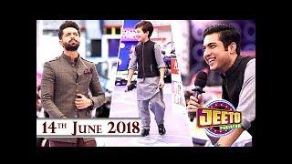 Jeeto Pakistan - Guest: Iqrar ul Hassan & Pehlaaj Hassan - 14th June 2018