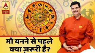 Pregnant? Watch This Episode | GuruJi With Pawan Sinha | ABP News