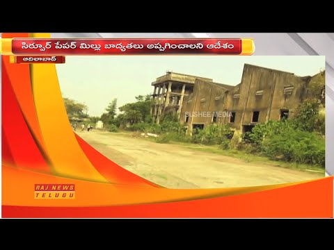 Adilabad District News Today: Sirpur Kagaznagar Paper Mill || Bajrang Dal Protests || Raj News