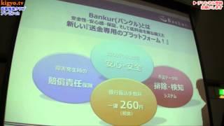 05振込コスト大幅削減・送金代行 Bankurバンクル/JP Links 椎名様 20160218 #起業推進