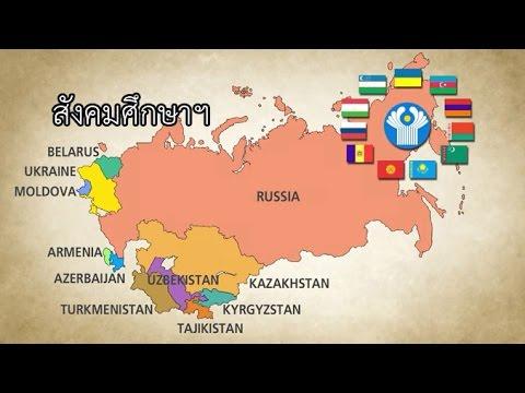การล่มสลายของสหภาพโซเวียต สังคมศึกษาฯ  ม.4-ม.6