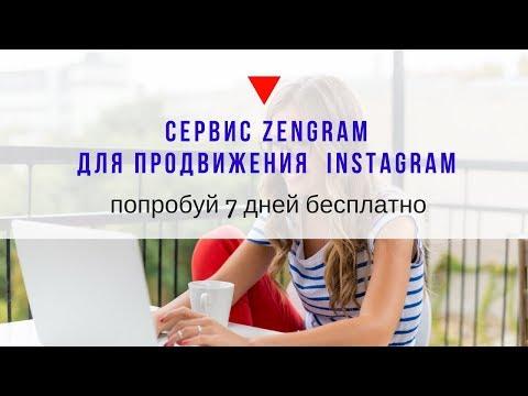 КАК РАСКРУТИТЬ ИНСТАГРАМ 2018/ ZENGRAM/  Обзор/  Отзыв