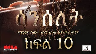 Senselet Amharic Drama - Part 10 Drama By EBS TV
