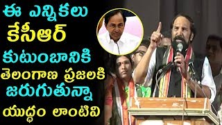 Uthamkumar Reddy Strong Words About KCr And His Government |#Uthamkumar Reddy|TTM
