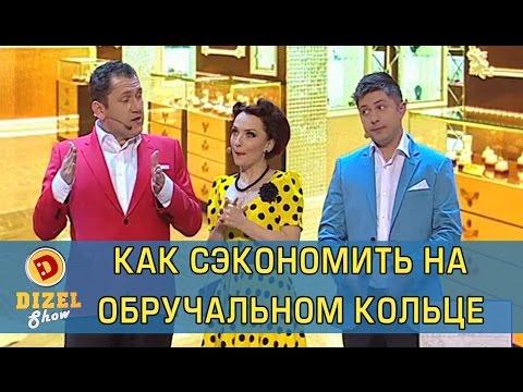 Экономная пара в ювелирном магазине   Дизель Шоу