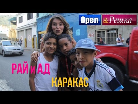 Орел и решка. Рай и Ад - Адский Каракас | Венесуэла  (1080p HD)