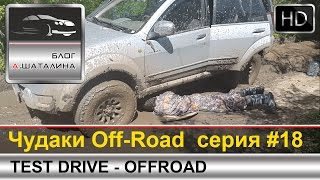 Off-Road #18 X-Trail, Patriot, GreatWall Hover, Patrol, Jeep Cherokee Wrangler, X5 и Ford Kuga