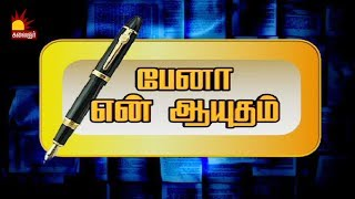 Inspirations for Tamil Writers | Pen and Life | Exclusive Interview | Kalaignar TV