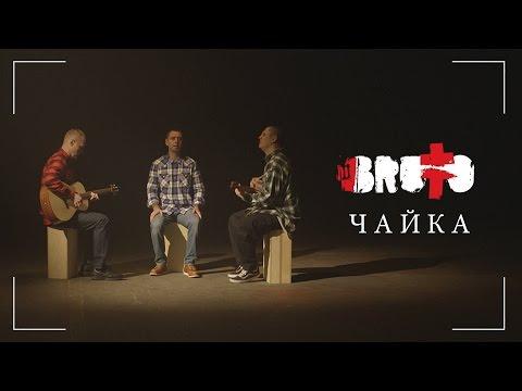 Трубецкой Ляпис - Чайка