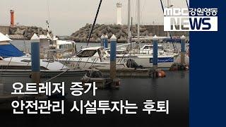 투R-1)강릉항 마리나, 요트레저 증가 안전관리 후퇴