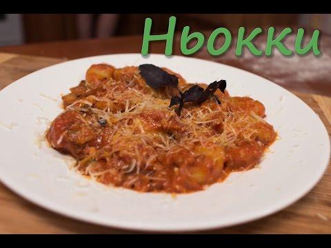 Ньокки - итальянские клёцки