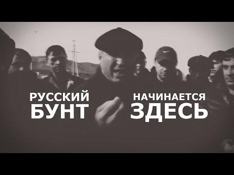 РУССКИЙ БУНТ НАЧИНАЕТСЯ ЗДЕСЬ (запомните это видео)