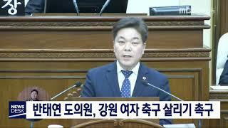 반태연 의원, 여자 축구 살리기 촉구