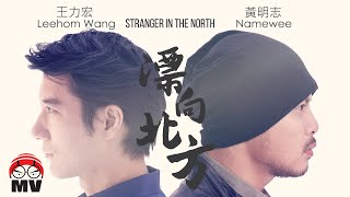 黃明志Namewee feat. 王力宏 Leehom Wang【漂向北方 Stranger In The North 】@CROSSOVER ASIA 2017亞洲通車專輯