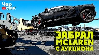 Забрал битый McLaren с аукциона. Попрощался с Гранд Чероки...