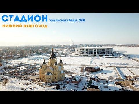 СТАДИОН ЧМ-2018 (Нижний Новгород)