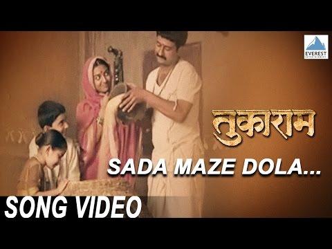 Sada Mazhe Dola Jado Tujhi Moorti | Marathi Movie Tukaram |...