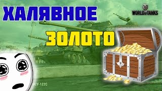 ЧИТ НА ЗОЛОТО World Of Tank 2016 Рабочий