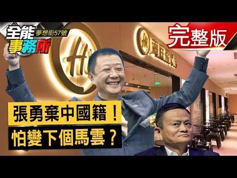 台灣-夢想街之全能事務所-20190921 沒有Google!華為Mate 30你敢買?海底撈張勇變星國人 因怕被消失?