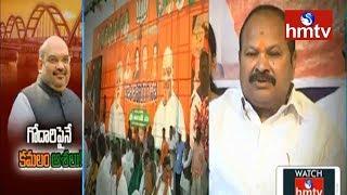 టార్గెట్ చంద్రబాబు : నేడు రాజమండ్రిలో అమిత్ షా బహిరంగ సభ | hmtv