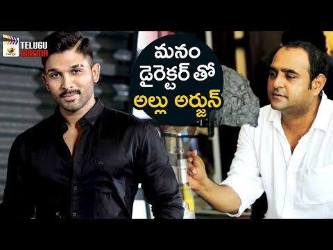 Allu Arjun Next Movie with Vikram K Kumar | Tollywood Latest Updates | Mango Telugu Cinema
