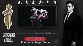Namma Thala Dhoni   Important Incident In His Lyf   Audio Series   Episode 13