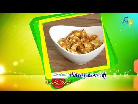 Kodiguddu Masala Curry | Telugu Ruchi | 26th September 2018 | ETV  Telugu