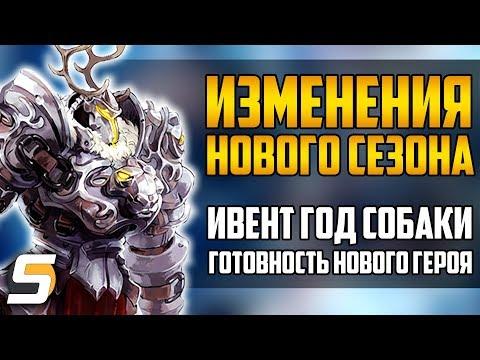Изменения Нового Сезона | Год Собаки | Готовность нового героя - Overwatch новости #24 от Sfory