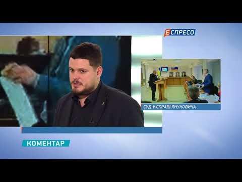 Справа й суд Труханова: аналіз і коментарі від Андрія Іллєнка