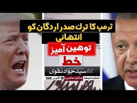 Trump ka Turk Sadr ko Toheen Amaiz Khat | Ustad e Mohtaram Syed Jawad Naqvi