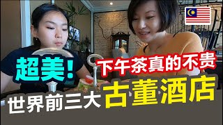 37中国人大马生活:古董酒店下午茶别错过,价格亲民 名人爱光顾|在槟城送别女儿Penang【马来西亚槟城】