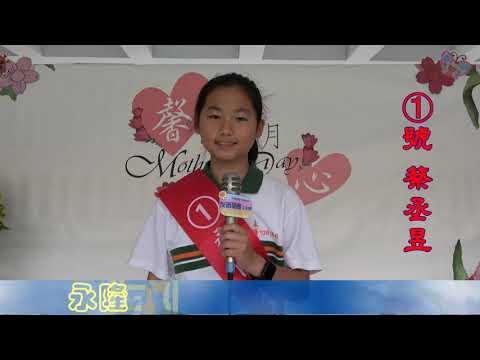 109友善品德小主播(電視發表會)