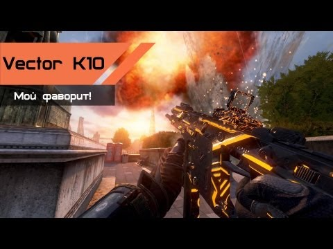 Call of Duty: Black Ops 2 - Гайд по Vector K10 [Мой фаворит!]