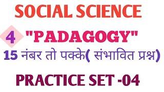 Social science padagogy || सामाजिक विज्ञान पेडागोजी || practice set - 04 || MPTET 2019 /UPTET/CTET