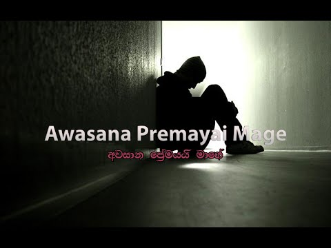 Awasana Premayai Mage Lyrics In Sinhala & English