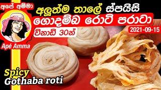 Spicy gothamba roti by Apé Amma