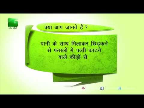 Green Gyan- Kya Aap Jante Hain- Fact 2 Green TV