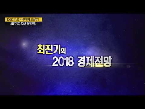 2018 경제전망 홍보 영상