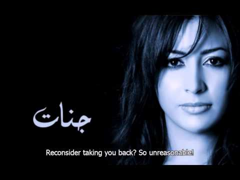 Jannat-i've Forgotten You   Arabic Song (english Subtitles) - جنات-انا نسيتك video
