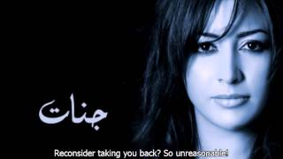 Jannat-I've Forgotten You / Arabic Song (English Subtitles) - جنات-انا نسيتك