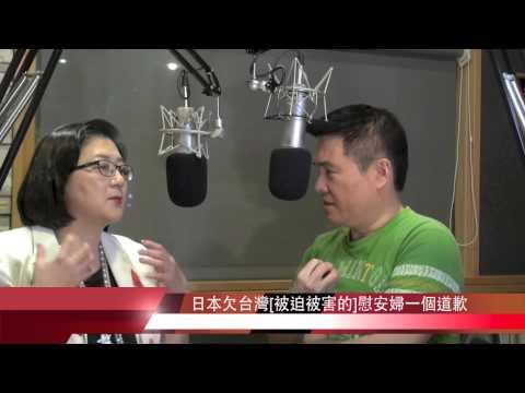 電廣-非耀不可(痩耀耀)-20150805 日本欠台灣[被迫被害的]慰安婦一個道歉