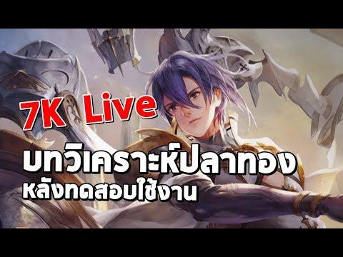 [Live!][Seven Knights] บทวิเคราะห์ ปลาทองที่เปลี่ยนไป กับสกิลที่น่าแปลกประหลาดใจ