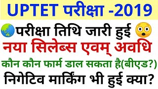 #UPTET - 2019 #जारी हुआ विज्ञप्ति UPTET NOTIFICATION 2019 EXAM DATE UPTET 2019 UPTET SYLLABUS