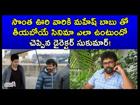 Sukumar Reveals Story Line Of Mahesh Babu Movie | #MB26  | Tollywood Movie News | Telugu Stars