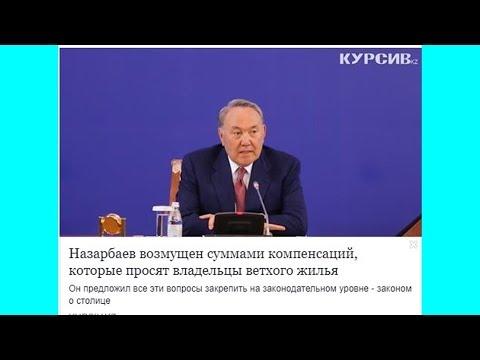 Назарбаев недоволен  компенсацией, которые просят владельцы ветхого жилья