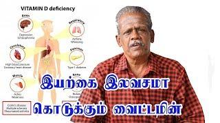இயற்கை இலவசமா கொடுக்கும் வைட்டமின் பற்றி தெரியுமா? | Calcium and Vitamin D