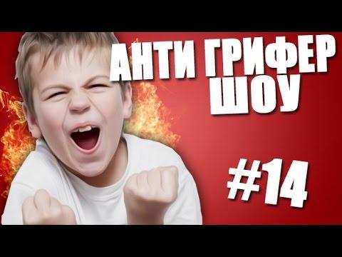 АНТИ-ГРИФЕР ШОУ l ВОПЯЩИЙ ШКОЛОЛО, У ШКОЛЬНИКА ГОРИТ ПУКАН l #14 !!