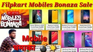 | Filpkart Mobiles Bonaza  Sale |19th Feb- 23th Feb| Smartphone पर मिल रही है छुट | #Technicaldeepak