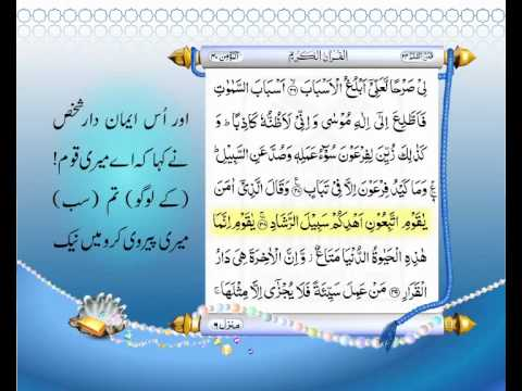 Complete Quran With Authentic Urdu Translation Para 24