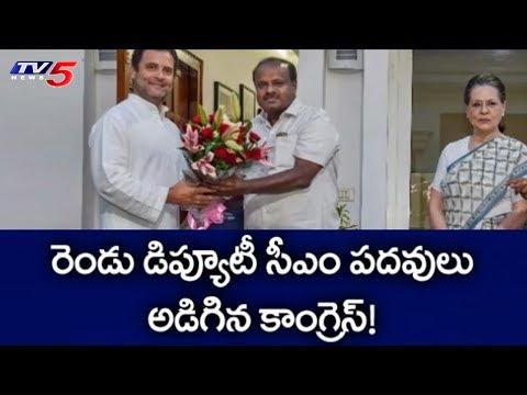 కర్ణాటక సీఎంగా రేపు కుమారస్వామి ప్రమాణస్వీకారం..! | Kumaraswamy & Rahul Meet Updates | TV5 News